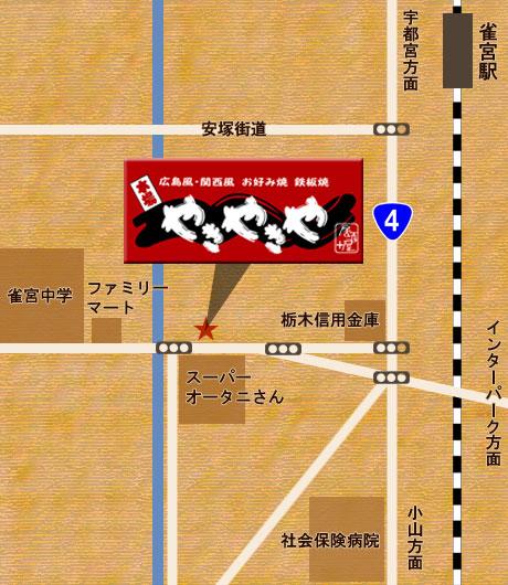 雀宮の鉄板焼居酒屋「やきやきや」宇都宮店の周辺マップ